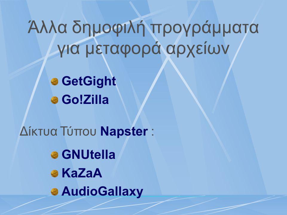 Άλλα δημοφιλή προγράμματα για μεταφορά αρχείων GetGight Go!Zilla GNUtella KaZaA AudioGallaxy Δίκτυα Τύπου Napster :