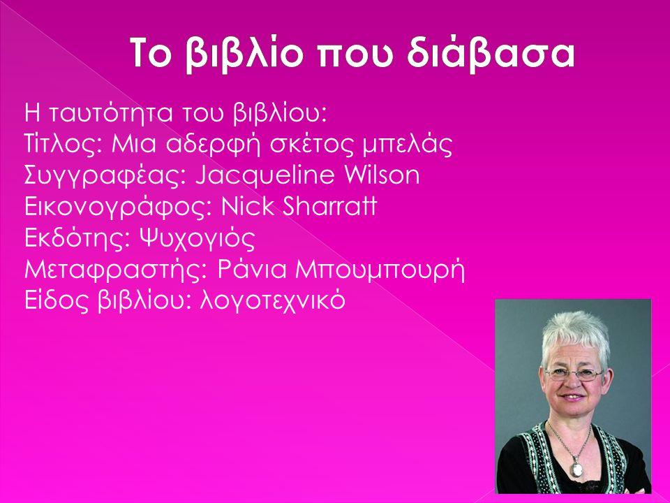 Η ταυτότητα του βιβλίου: Τίτλος: Μια αδερφή σκέτος μπελάς Συγγραφέας: Jacqueline Wilson Εικονογράφος: Nick Sharratt Εκδότης: Ψυχογιός Μεταφραστής: Ράν