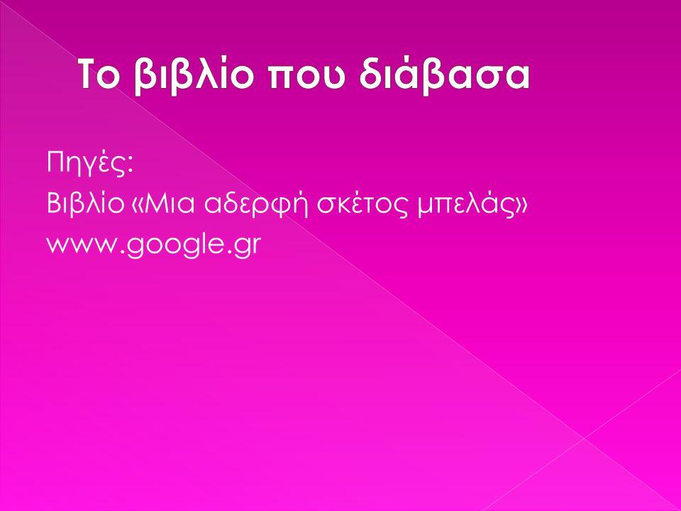 Πηγές: Βιβλίο «Μια αδερφή σκέτος μπελάς» www.google.gr