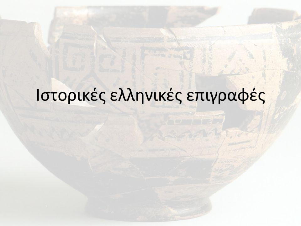 Ιστορικές ελληνικές επιγραφές