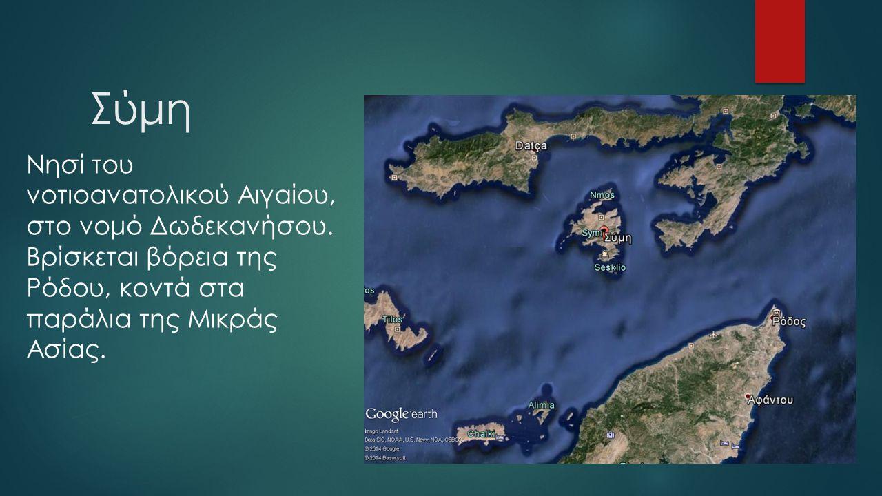 Σύμη Νησί του νοτιοανατολικού Αιγαίου, στο νομό Δωδεκανήσου. Βρίσκεται βόρεια της Ρόδου, κοντά στα παράλια της Μικράς Ασίας.