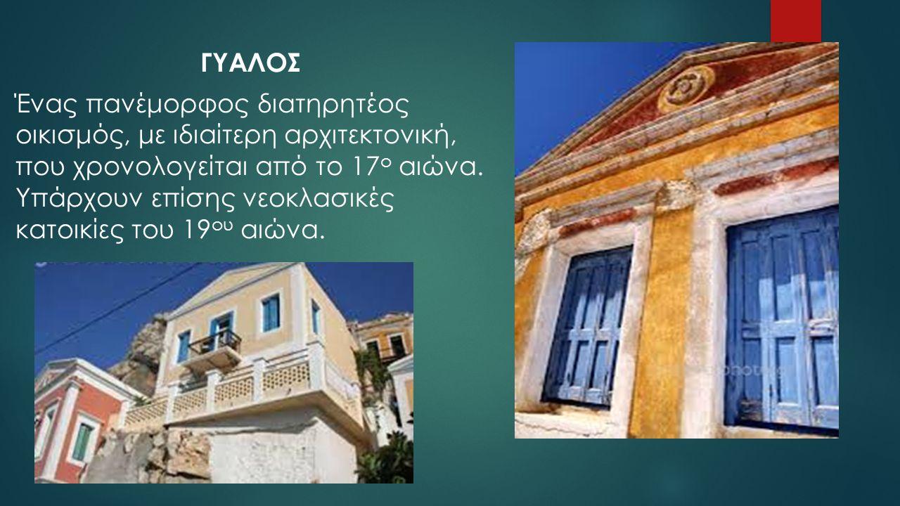 ΓΥΑΛΟΣ Ένας πανέμορφος διατηρητέος οικισμός, με ιδιαίτερη αρχιτεκτονική, που χρονολογείται από το 17 ο αιώνα. Υπάρχουν επίσης νεοκλασικές κατοικίες το