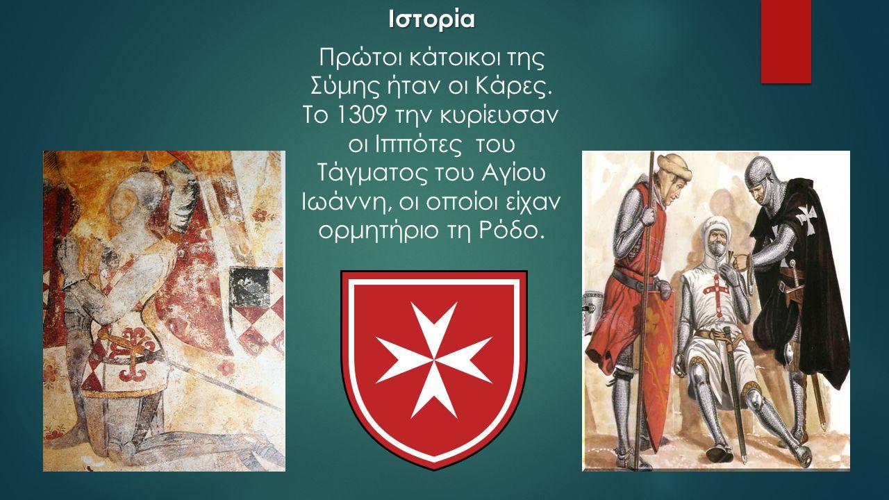 Ιστορία Πρώτοι κάτοικοι της Σύμης ήταν οι Κάρες. Το 1309 την κυρίευσαν οι Ιππότες του Τάγματος του Αγίου Ιωάννη, οι οποίοι είχαν ορμητήριο τη Ρόδο.