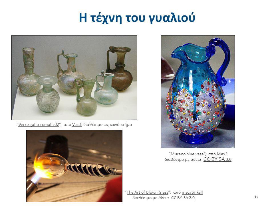 Η τέχνη του γυαλιού 5 Verre gallo-romain 02 , από Vassil διαθέσιμο ως κοινό κτήμαVerre gallo-romain 02 Vassil The Art of Blown Glass , από mscaprikell διαθέσιμο με άδεια CC BY-SA 2.0The Art of Blown GlassmscaprikellCC BY-SA 2.0 Murano blue vase , από Mex3 διαθέσιμο με άδεια CC BY-SA 3.0Murano blue vase CC BY-SA 3.0