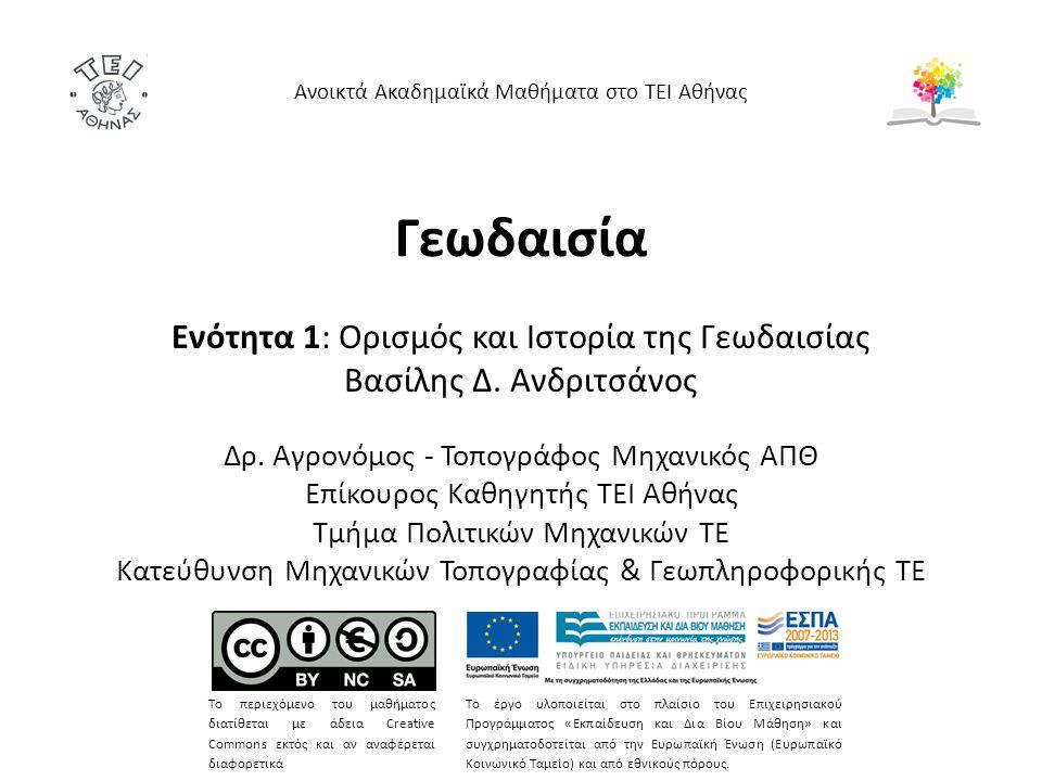 Γεωδαιτικές εργασίες στην Ελλάδα (1 από 3) 1889: Γεωγραφική Υπηρεσία Στρατού υπό τη διεύθυνση του κλιμακίου της Βιέννης (αντισυνταγματάρχης Hartl), Αστρονομικές συντεταγμένες στο βάθρο του Αστεροσκοπείου Αθηνών, Δίκτυα Α , Β , Γ και Δ τάξης εν μέσω Βαλκανικών και Παγκοσμίων Πολέμων, 1922: Σύνδεση με το ιταλικό δίκτυο μέσω Κέρκυρας, 1928: Σύνδεση με το δίκτυο της Γιουγκοσλαβίας, 1930 - 1934: Σύνδεση με τα Δωδεκάνησα και την Κρήτη.