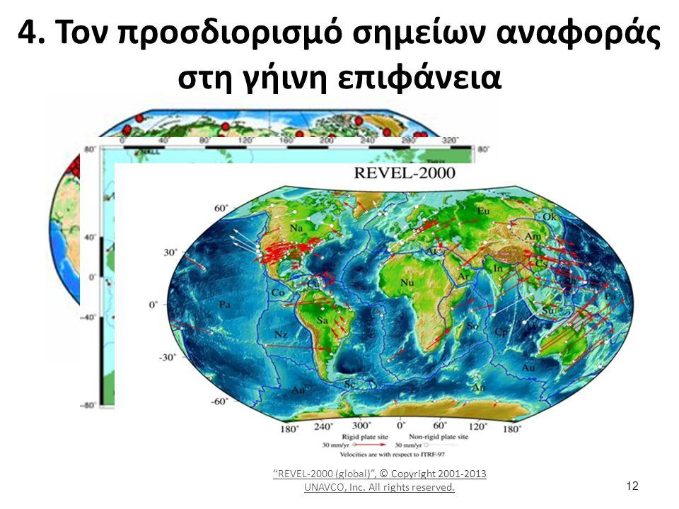 4. Τον προσδιορισμό σημείων αναφοράς στη γήινη επιφάνεια Geodetic reference framesGeodetic reference frames, © 2010 - IAG, Global Geodetic Observing S