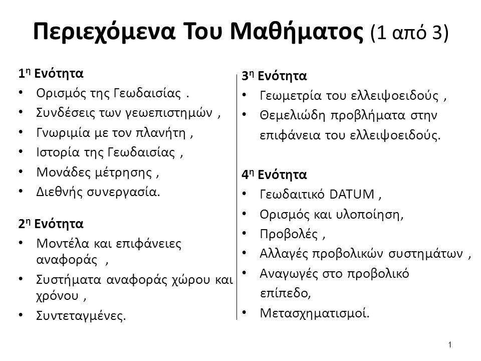 Περιεχόμενα Του Μαθήματος (1 από 3) 1 η Ενότητα Ορισμός της Γεωδαισίας.