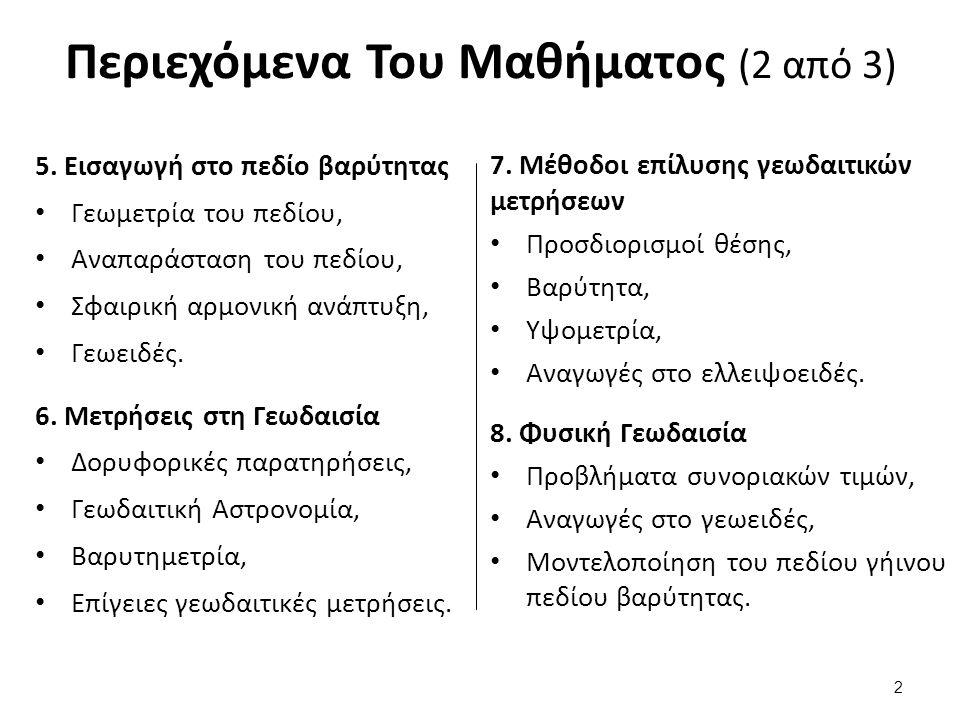 Περιεχόμενα Του Μαθήματος (3 από 3) 9.Γεωδαιτικά δίκτυα Εξισώσεις παρατηρήσεων, Συνόρθωση.