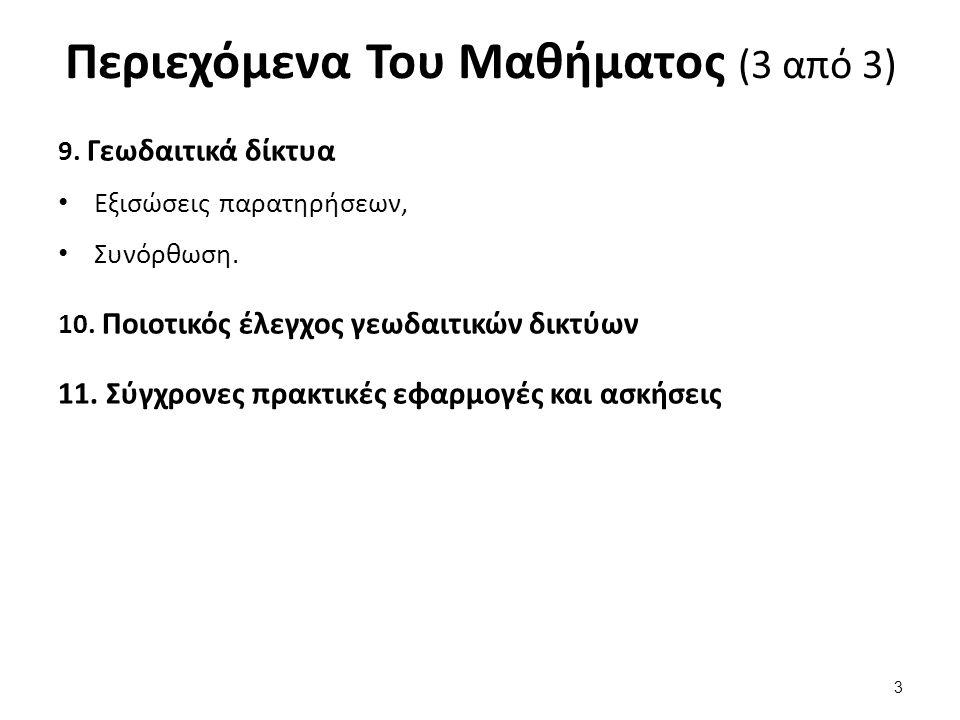 Θεμελιωτές Της Γεωδαισίας (1 από 2) ΕΡΑΤΟΣΘΕΝΗΣ 276 π.Χ.