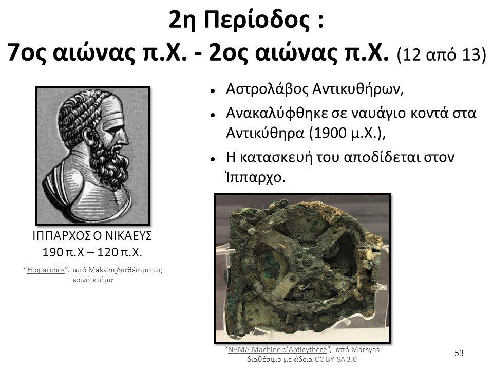 2η Περίοδος : 7ος αιώνας π.Χ.- 2ος αιώνας π.Χ.