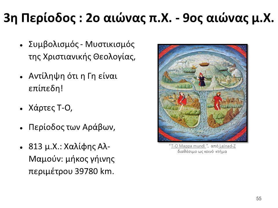 3η Περίοδος : 2ο αιώνας π.Χ.- 9ος αιώνας μ.Χ.