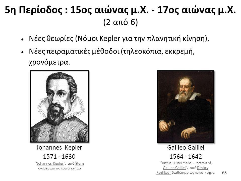 5η Περίοδος : 15ος αιώνας μ.Χ.- 17ος αιώνας μ.Χ.
