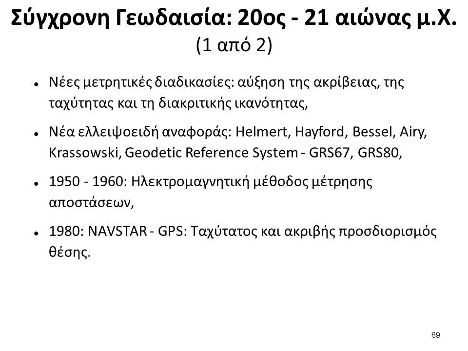 Σύγχρονη Γεωδαισία: 20ος - 21 αιώνας μ.Χ.