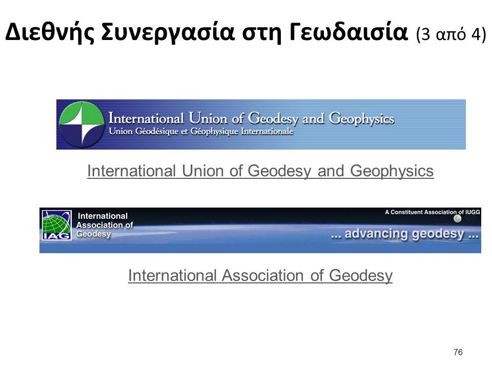 Διεθνής Συνεργασία στη Γεωδαισία (3 από 4) International Union of Geodesy and Geophysics International Association of Geodesy 76