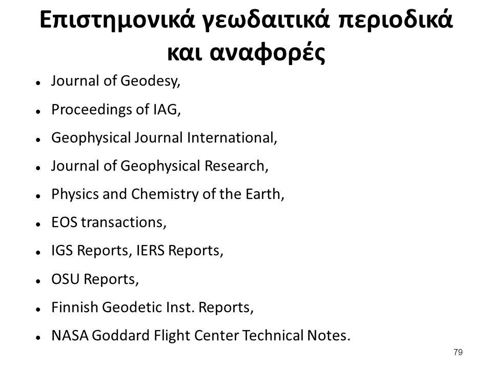Επιστημονικά γεωδαιτικά περιοδικά και αναφορές Journal of Geodesy, Proceedings of IAG, Geophysical Journal International, Journal of Geophysical Research, Physics and Chemistry of the Earth, EOS transactions, IGS Reports, IERS Reports, OSU Reports, Finnish Geodetic Inst.