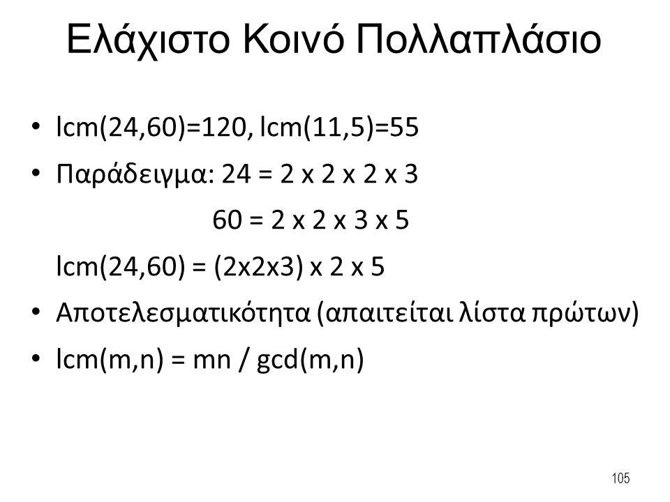 105 Ελάχιστο Κοινό Πολλαπλάσιο lcm(24,60)=120, lcm(11,5)=55 Παράδειγμα: 24 = 2 x 2 x 2 x 3 60 = 2 x 2 x 3 x 5 lcm(24,60) = (2x2x3) x 2 x 5 Αποτελεσματ