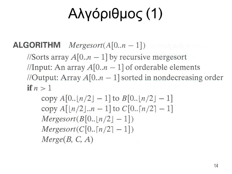 Αλγόριθμος (1) 14