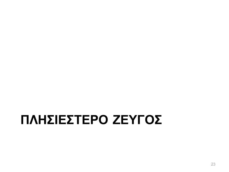 ΠΛΗΣΙΕΣΤΕΡΟ ΖΕΥΓΟΣ 23