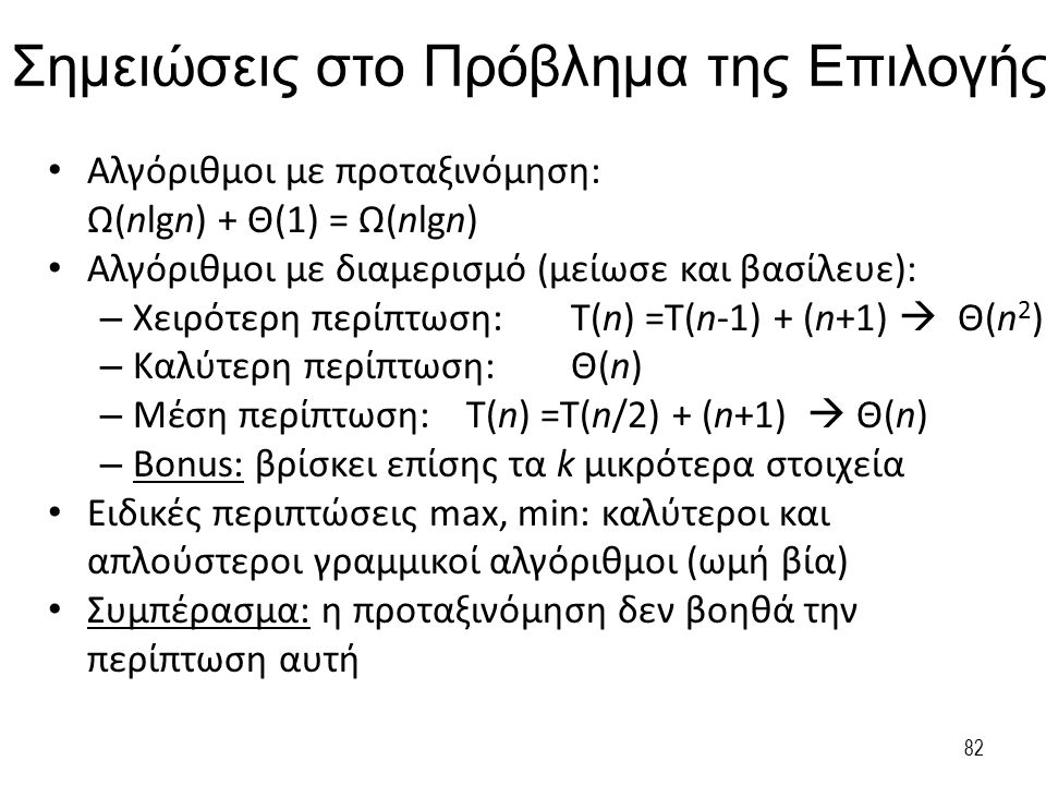 Ένα Πρόβλημα (6.1.11) Το Πρόβλημα του Αναγραμματισμού.