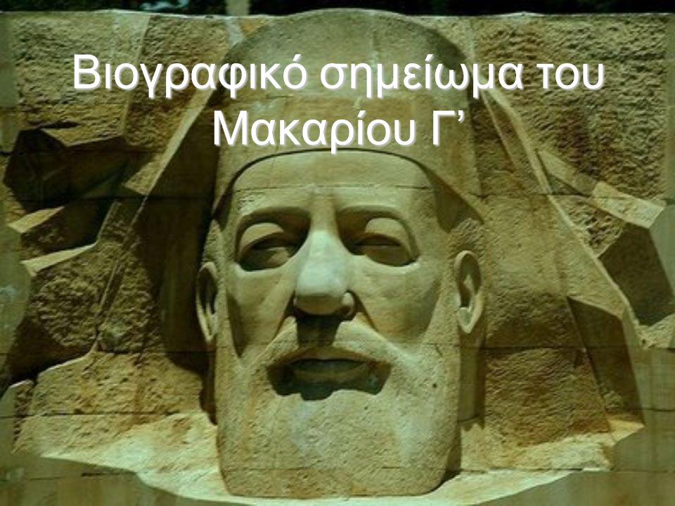 Μιχαήλ Μούσκος Ο Αρχιεπίσκοπος Μακάριος Γ' γεννήθηκε στο χωριό Παναγιά της επαρχίας Πάφου στην Κύπρο, τις 13 Αυγούστου 1913.