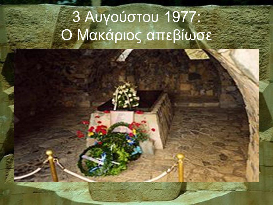 3 Αυγούστου 1977: Ο Μακάριος απεβίωσε