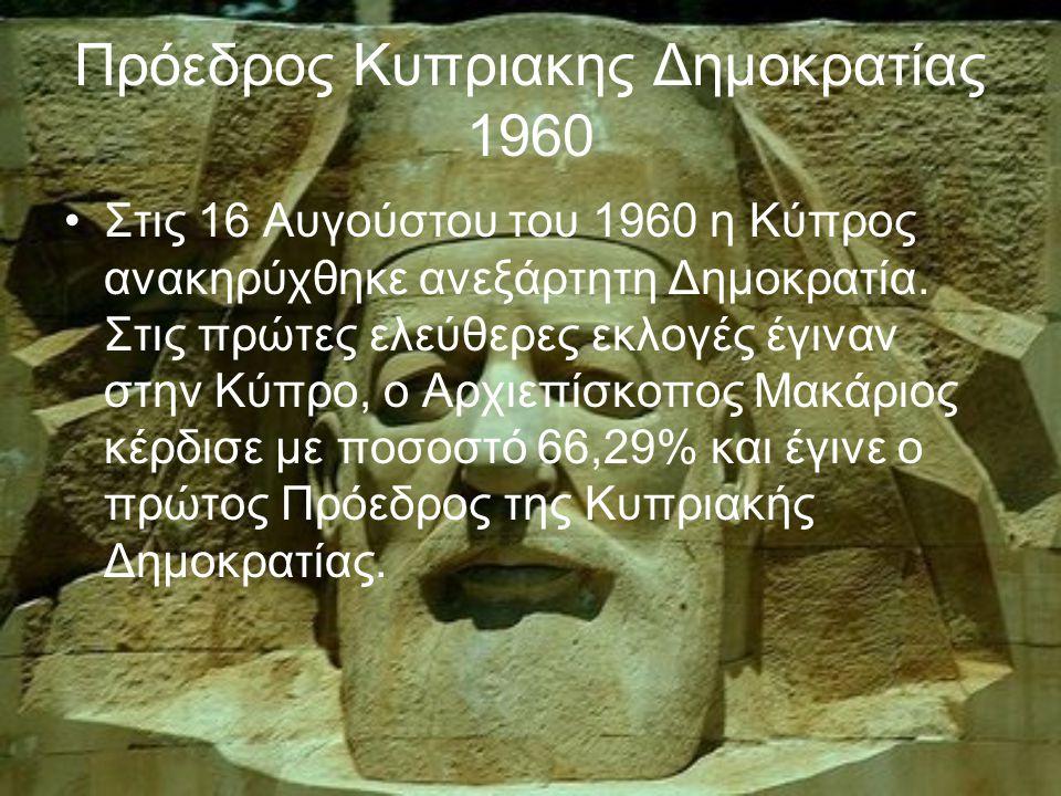 Πρόεδρος Κυπριακης Δημοκρατίας 1960 Στις 16 Αυγούστου του 1960 η Κύπρος ανακηρύχθηκε ανεξάρτητη Δημοκρατία. Στις πρώτες ελεύθερες εκλογές έγιναν στην