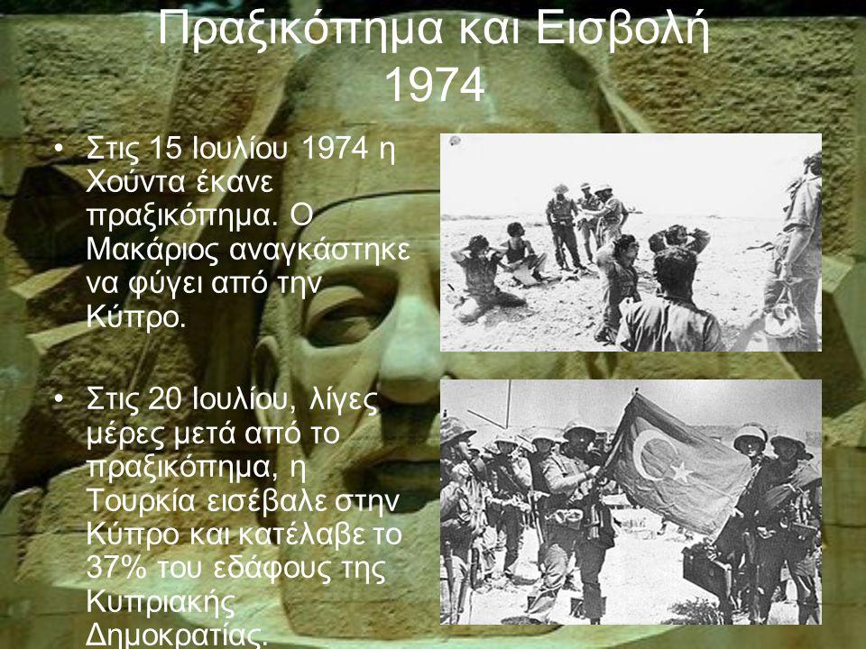 Πραξικόπημα και Εισβολή 1974 Στις 15 Ιουλίου 1974 η Χούντα έκανε πραξικόπημα. Ο Μακάριος αναγκάστηκε να φύγει από την Κύπρο. Στις 20 Ιουλίου, λίγες μέ