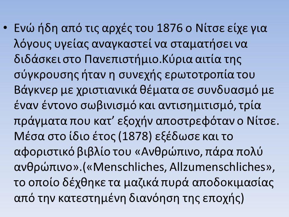 Από τον Μάϊο του 1879, όταν για λόγους υγείας παραιτήθηκε οριστικά από το Πανεπιστήμιο της Βασιλείας έναντι μίας πολύ μικρής σύνταξης, μέχρι το έτος 1888 ο Νίτσε λειτούργησε ως ανεξάρτητος φιλόσοφος, έχοντας επιλέξει να ζει μόνος ή με πολύ σπάνια επικοινωνία με τους ανθρώπους.
