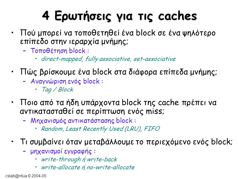 cslab@ntua © 2004-05 Οργάνωση της Cache Τοποθέτηση ενός block μνήμης στην cache Direct mapped : (διεύθυνση block) mod (αρ.