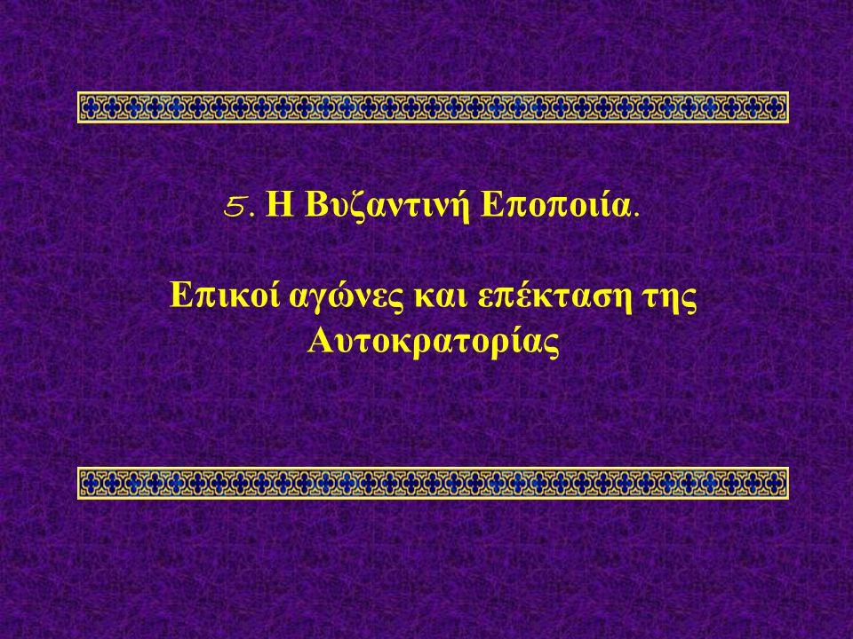 5. Η Βυζαντινή Ε π ο π οιία. Ε π ικοί αγώνες και ε π έκταση της Αυτοκρατορίας
