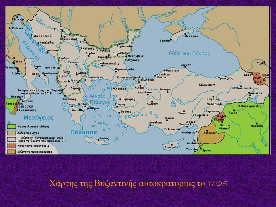 Χάρτης της Βυζαντινής αυτοκρατορίας το 1025