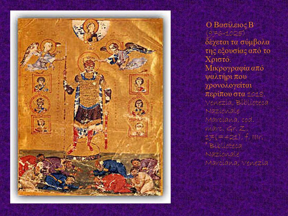 Ο Βασίλειος Β ' (976-1025) δέχεται τα σύμβολα της εξουσίας α π ό το Χριστό. Μικρογραφία α π ό ψαλτήρι π ου χρονολογείται π ερί π ου στα 1018. Venezia,