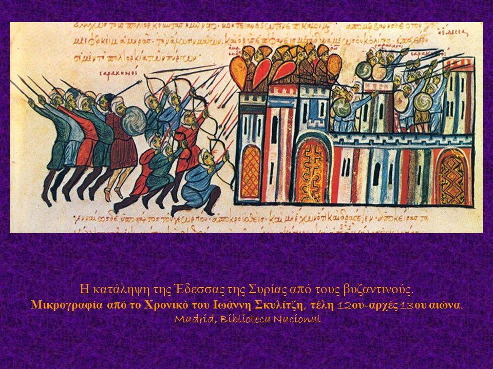 Η κατάληψη της Έδεσσας της Συρίας α π ό τους βυζαντινούς. Μικρογραφία α π ό το Χρονικό του Ιωάννη Σκυλίτζη, τέλη 12 ου - αρχές 13 ου αιώνα. Madrid, Bi