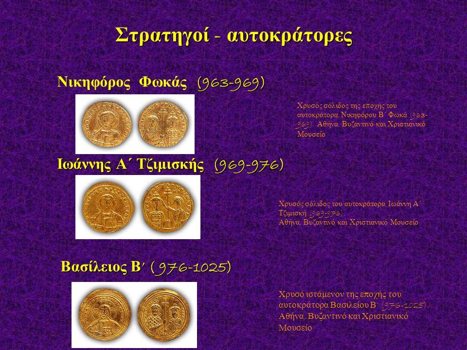 Στρατηγοί - αυτοκράτορες (963-969) Νικηφόρος Φωκάς (963-969) Ιωάννης Α΄ Τζιμισκής (969-976) Ιωάννης Α΄ Τζιμισκής (969-976) Βασίλειος Β ' ( 976-1025) Βασίλειος Β ' ( 976-1025) Χρυσός σόλιδος του αυτοκράτορα Ιωάννη Α΄ Τζιμισκή (969-976).