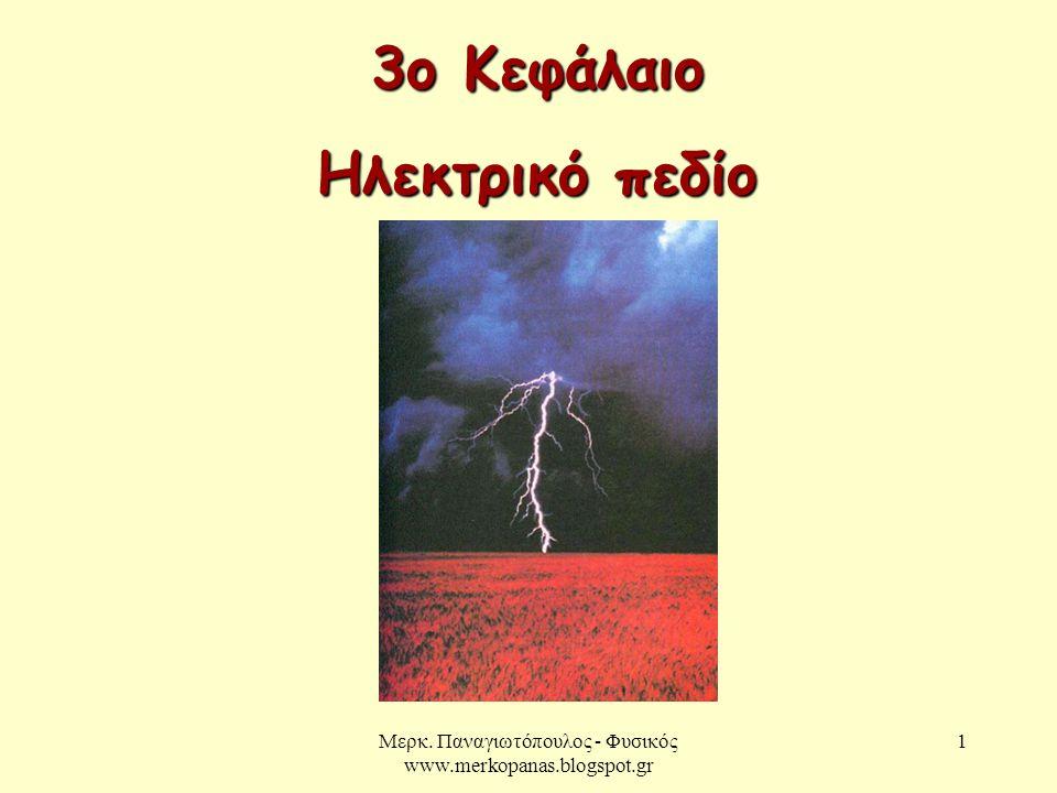 Μερκ. Παναγιωτόπουλος - Φυσικός www.merkopanas.blogspot.gr 1 3ο Κεφάλαιο Ηλεκτρικό πεδίο