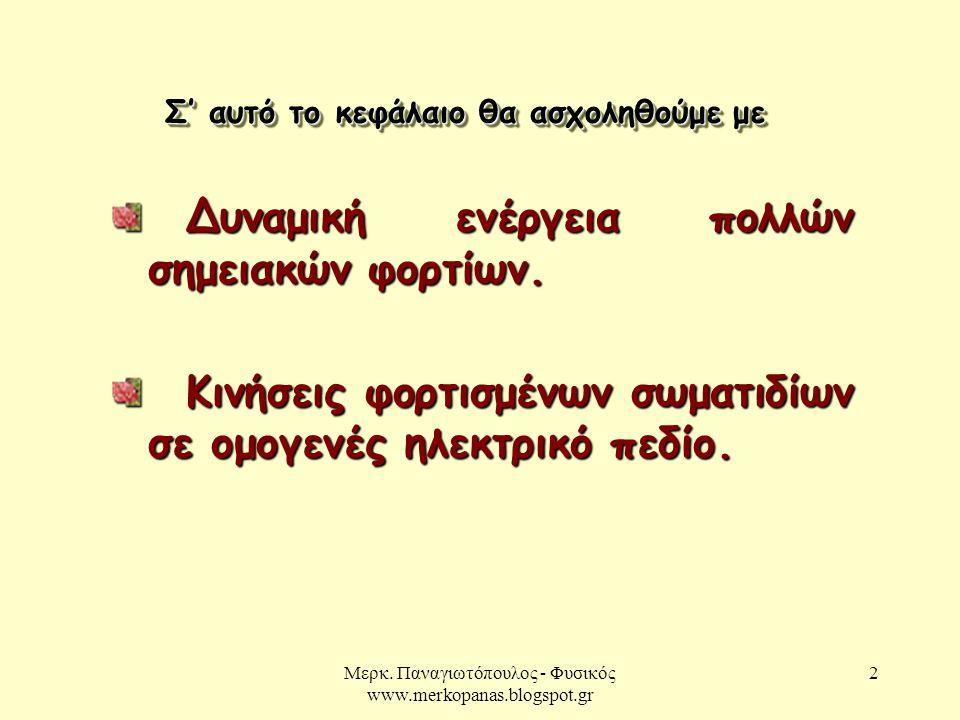 Μερκ. Παναγιωτόπουλος - Φυσικός www.merkopanas.blogspot.gr 2 Δυναμική ενέργεια πολλών σημειακών φορτίων. Δυναμική ενέργεια πολλών σημειακών φορτίων. Κ