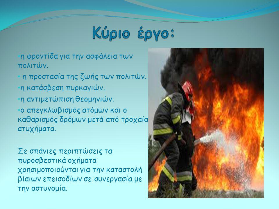 η φροντίδα για την ασφάλεια των πολιτών. η προστασία της ζωής των πολιτών. η κατάσβεση πυρκαγιών. η αντιμετώπιση θεομηνιών. ο απεγκλωβισμός ατόμων και