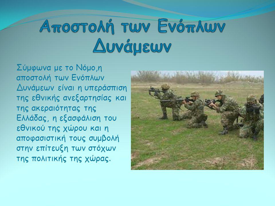 Σύμφωνα με το Νόμο,η αποστολή των Ενόπλων Δυνάμεων είναι η υπεράσπιση της εθνικής ανεξαρτησίας και της ακεραιότητας της Ελλάδας, η εξασφάλιση του εθνι