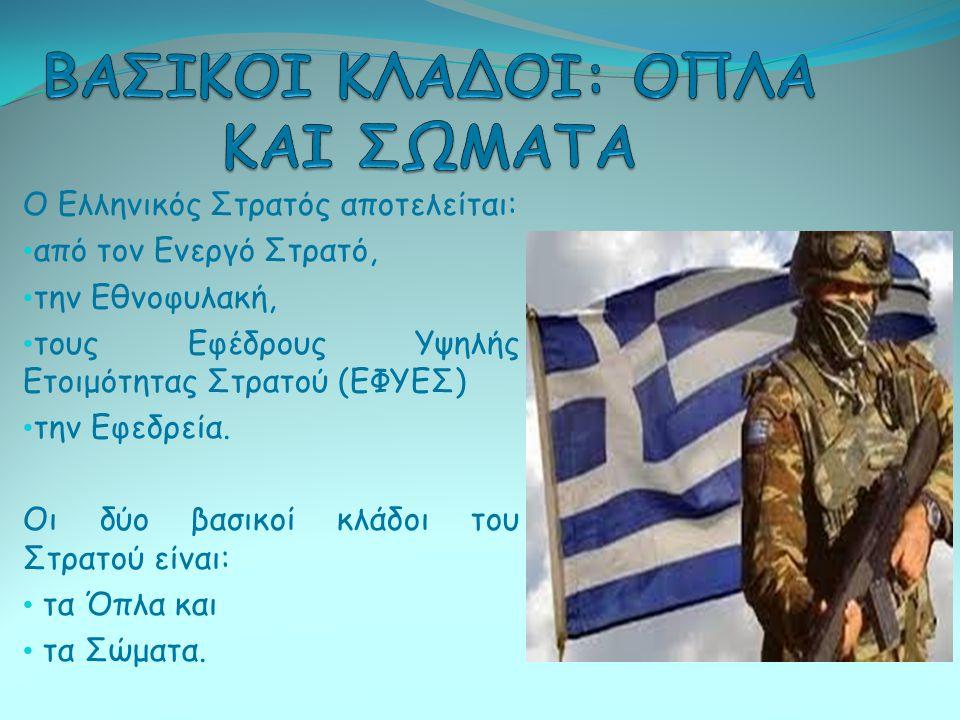 Ο Ελληνικός Στρατός αποτελείται: από τον Ενεργό Στρατό, την Εθνοφυλακή, τους Εφέδρους Υψηλής Ετοιμότητας Στρατού (ΕΦΥΕΣ) την Εφεδρεία. Οι δύο βασικοί