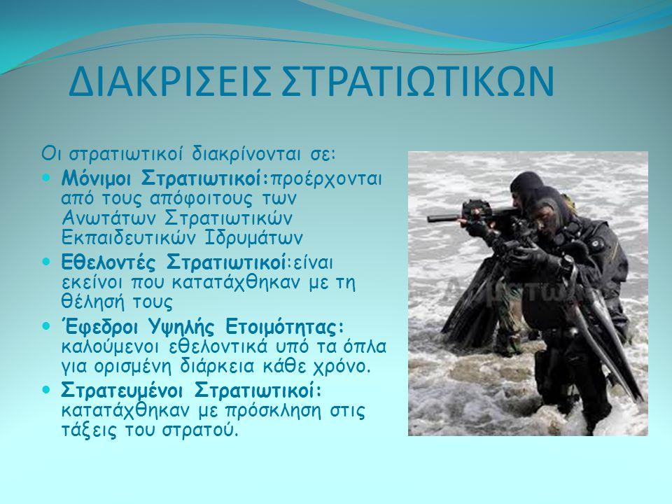 ΔΙΑΚΡΙΣΕΙΣ ΣΤΡΑΤΙΩΤΙΚΩΝ Οι στρατιωτικοί διακρίνονται σε: Μόνιμοι Στρατιωτικοί:προέρχονται από τους απόφοιτους των Ανωτάτων Στρατιωτικών Εκπαιδευτικών
