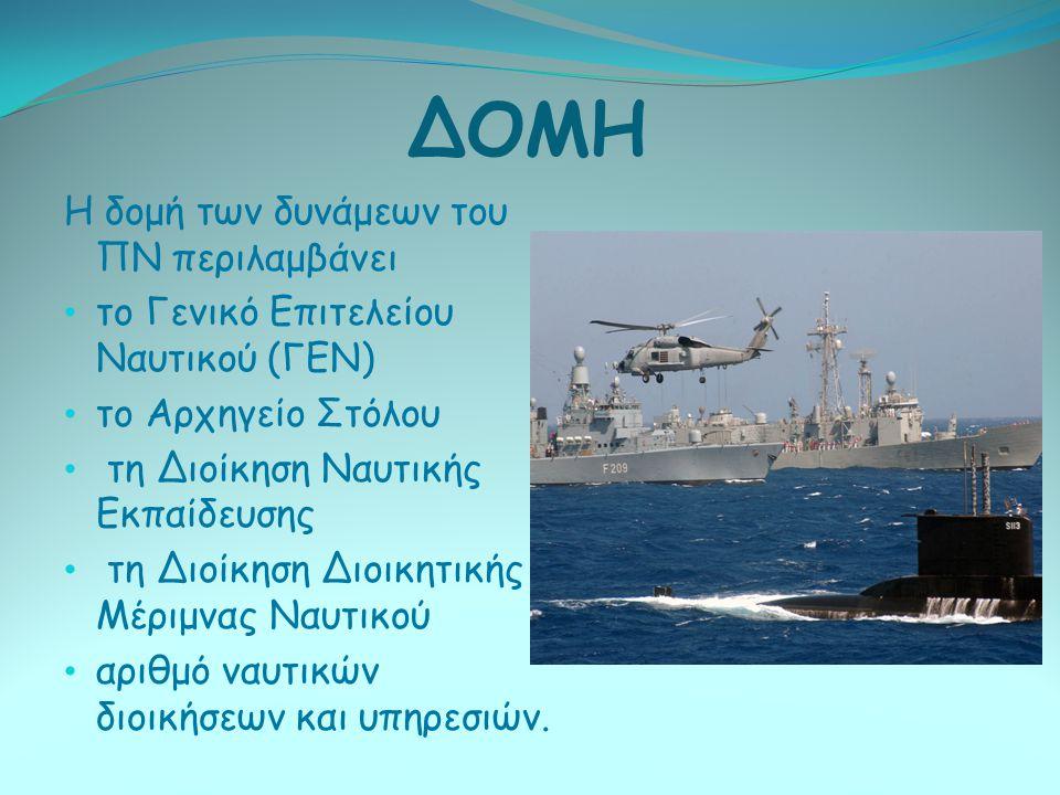 ΔΟΜΗ Η δομή των δυνάμεων του ΠΝ περιλαμβάνει το Γενικό Επιτελείου Ναυτικού (ΓΕΝ) το Αρχηγείο Στόλου τη Διοίκηση Ναυτικής Εκπαίδευσης τη Διοίκηση Διοικ