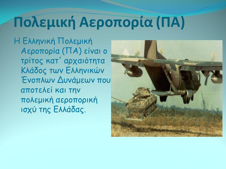 Πολεμική Αεροπορία (ΠΑ) Η Ελληνική Πολεμική Αεροπορία (ΠΑ) είναι ο τρίτος κατ' αρχαιότητα Κλάδος των Ελληνικών Ένοπλων Δυνάμεων που αποτελεί και την π
