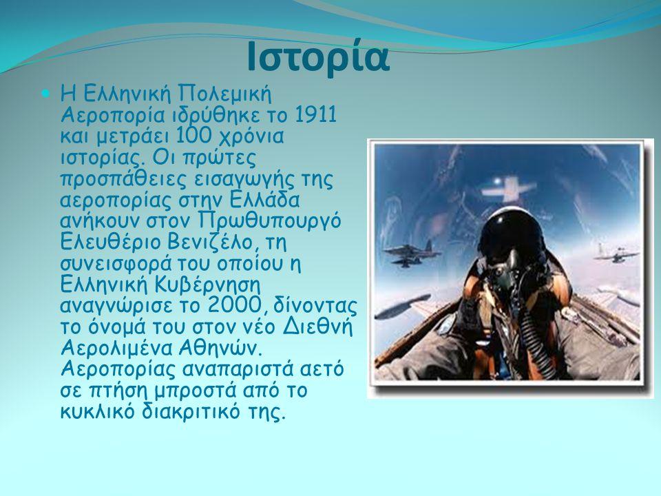 Ιστορία Η Ελληνική Πολεμική Αεροπορία ιδρύθηκε το 1911 και μετράει 100 χρόνια ιστορίας. Οι πρώτες προσπάθειες εισαγωγής της αεροπορίας στην Ελλάδα ανή