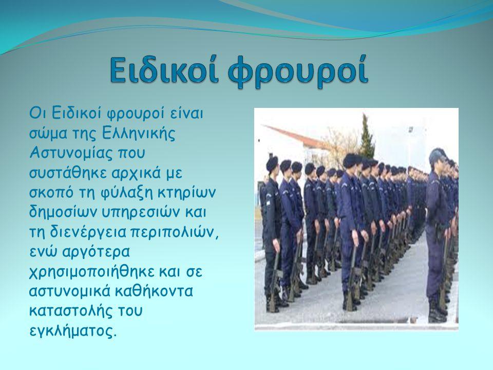 Οι Ειδικοί φρουροί είναι σώμα της Ελληνικής Αστυνομίας που συστάθηκε αρχικά με σκοπό τη φύλαξη κτηρίων δημοσίων υπηρεσιών και τη διενέργεια περιπολιών