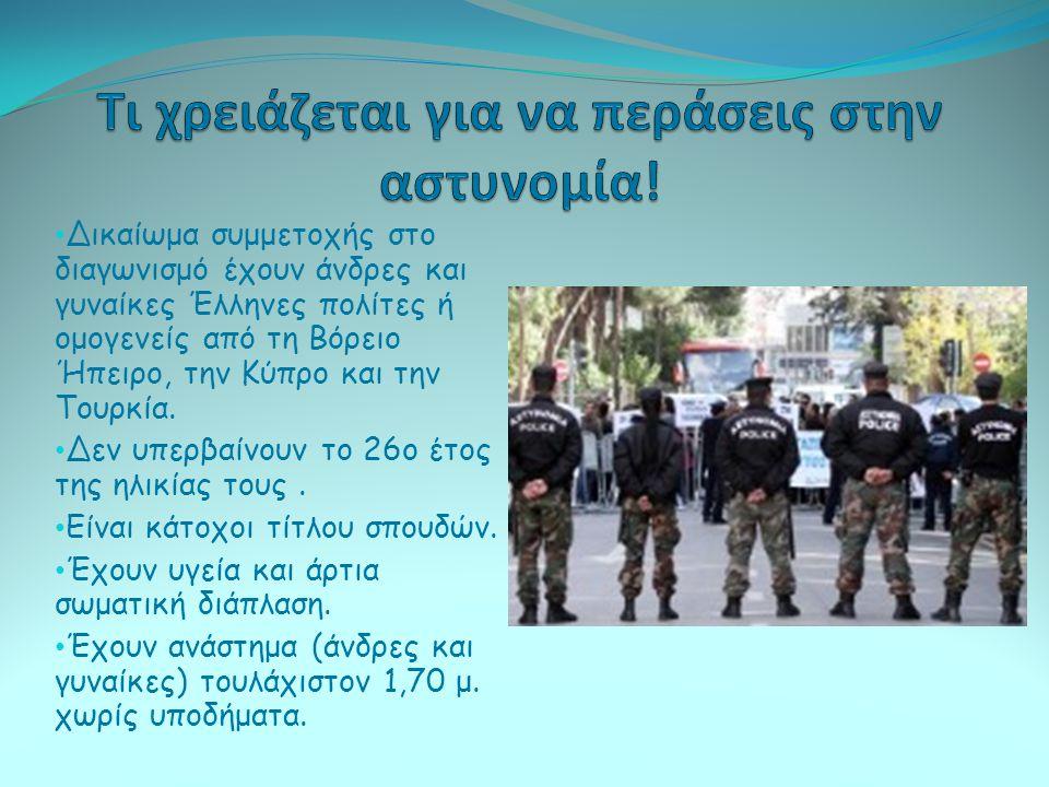 Δικαίωμα συμμετοχής στο διαγωνισμό έχουν άνδρες και γυναίκες Έλληνες πολίτες ή ομογενείς από τη Βόρειο Ήπειρο, την Κύπρο και την Τουρκία. Δεν υπερβαίν
