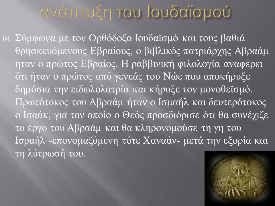  Σύμφωνα με τον Ορθόδοξο Ιουδαϊσμό και τους βαθιά θρησκευόμενους Εβραίους, ο βιβλικός πατριάρχης Αβραάμ ήταν ο πρώτος Εβραίος.
