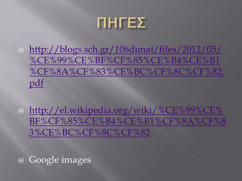  http://blogs.sch.gr/106dimat/files/2012/05/ %CE%99%CE%BF%CF%85%CE%B4%CE%B1 %CF%8A%CF%83%CE%BC%CF%8C%CF%82.