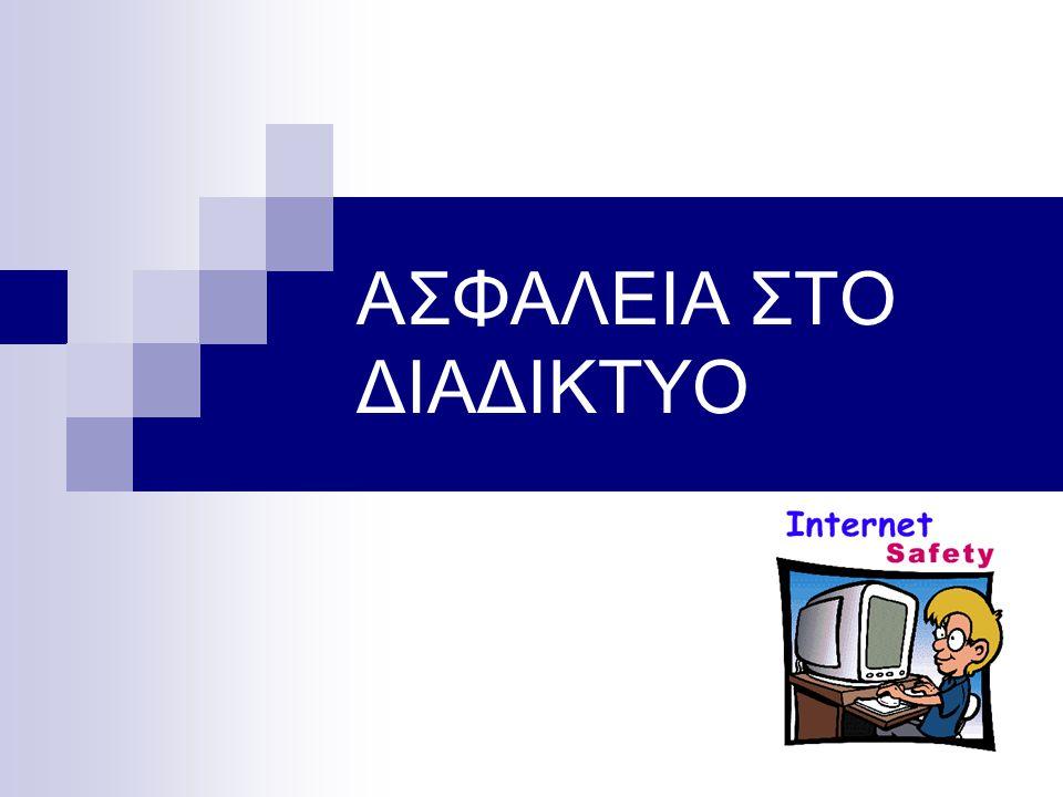 Ασφάλεια στο Διαδίκτυο Τα άτομα που γνωρίζετε στο Διαδίκτυο δεν είναι πάντοτε αυτά που ισχυρίζονται ότι είναι.