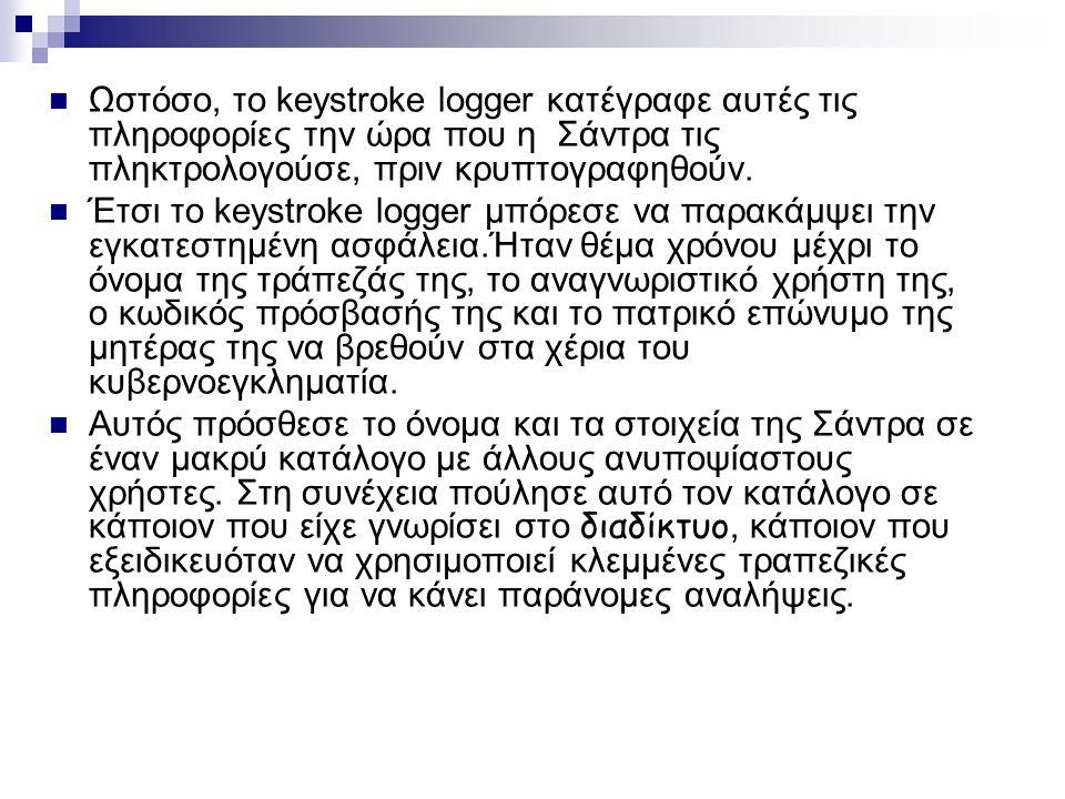 Ωστόσο, το keystroke logger κατέγραφε αυτές τις πληροφορίες την ώρα που η Σάντρα τις πληκτρολογούσε, πριν κρυπτογραφηθούν. Έτσι το keystroke logger μπ