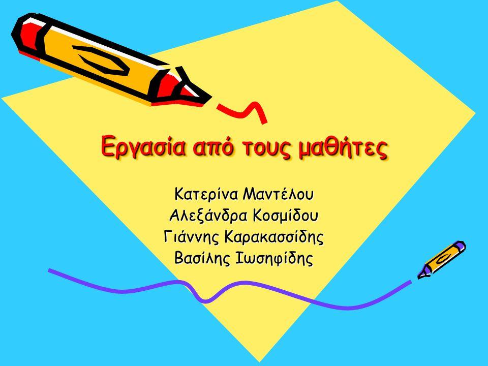 Εργασία από τους μαθήτες Εργασία από τους μαθήτες Κατερίνα Μαντέλου Αλεξάνδρα Κοσμίδου Γιάννης Καρακασσίδης Βασίλης Ιωσηφίδης